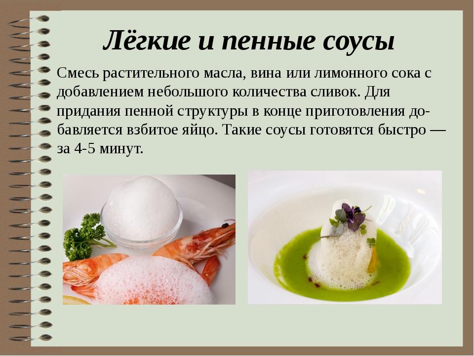 Лёгкие и пенные соусы Смесь растительного масла, вина или лимонного сока с до...