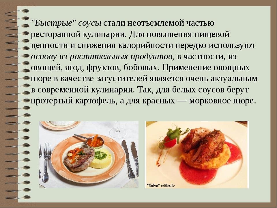 """""""Быстрые"""" соусы стали неотъемлемой частью ресторанной кулинарии. Для повышени..."""
