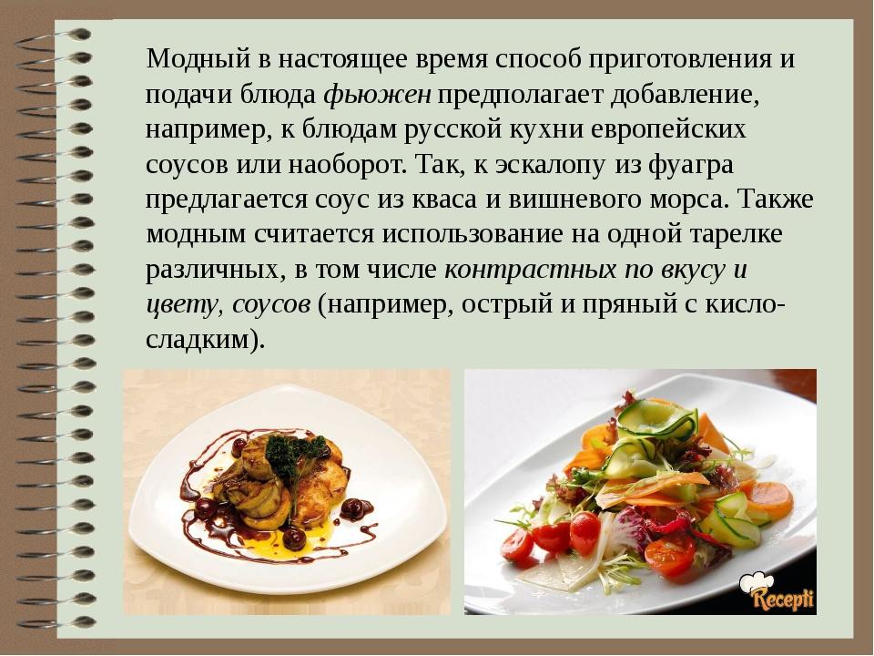 Модный в настоящее время способ приготовления и подачи блюда фьюжен предполаг...