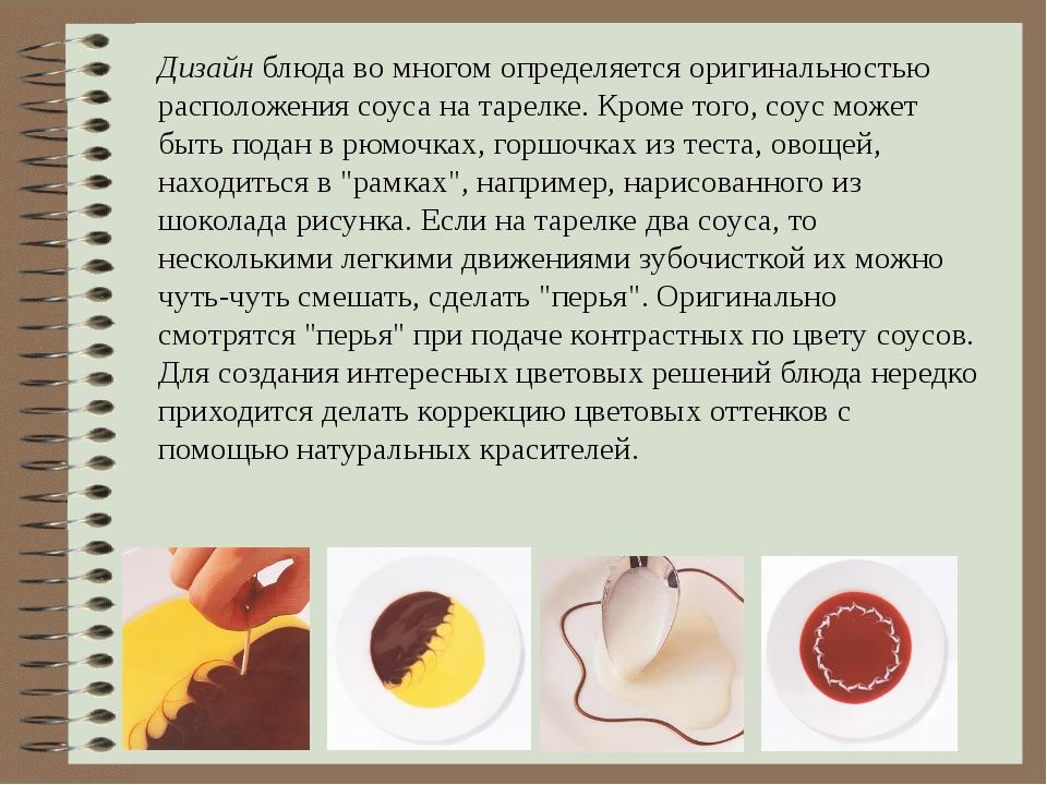 Дизайн блюда во многом определяется оригинальностью расположения соуса на тар...
