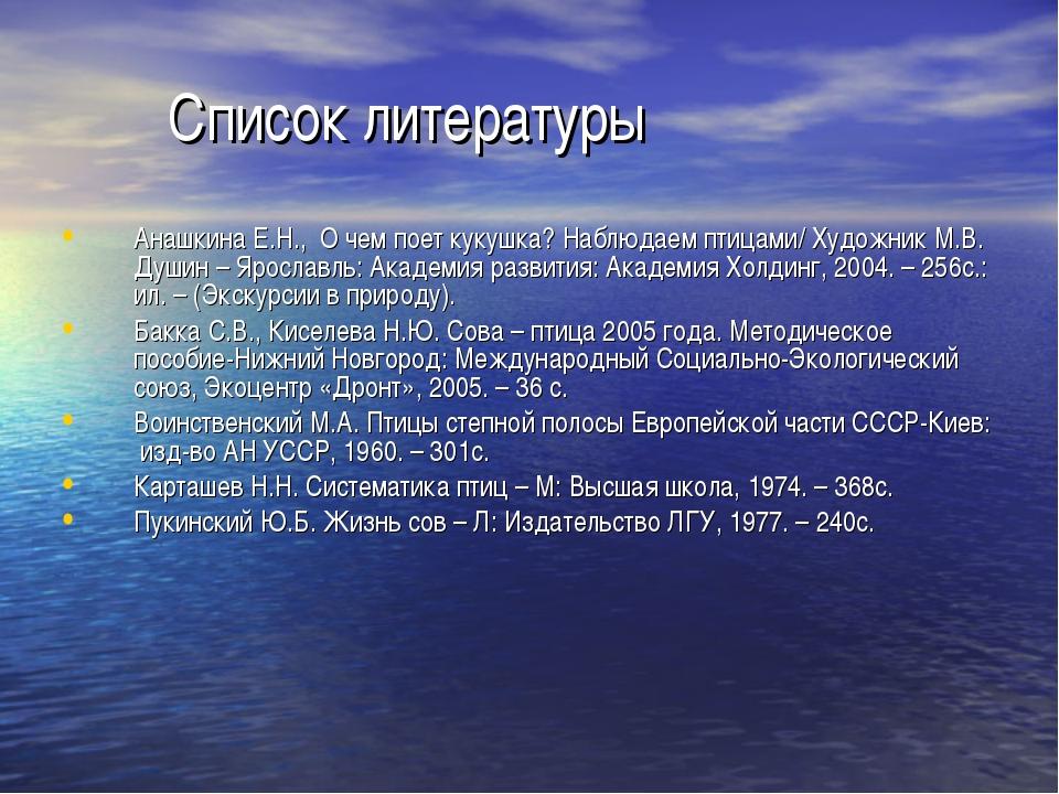 Список литературы Анашкина Е.Н., О чем поет кукушка? Наблюдаем птицами/ Худо...