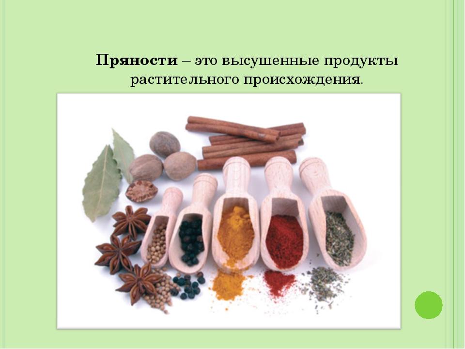 Пряности – это высушенные продукты растительного происхождения.