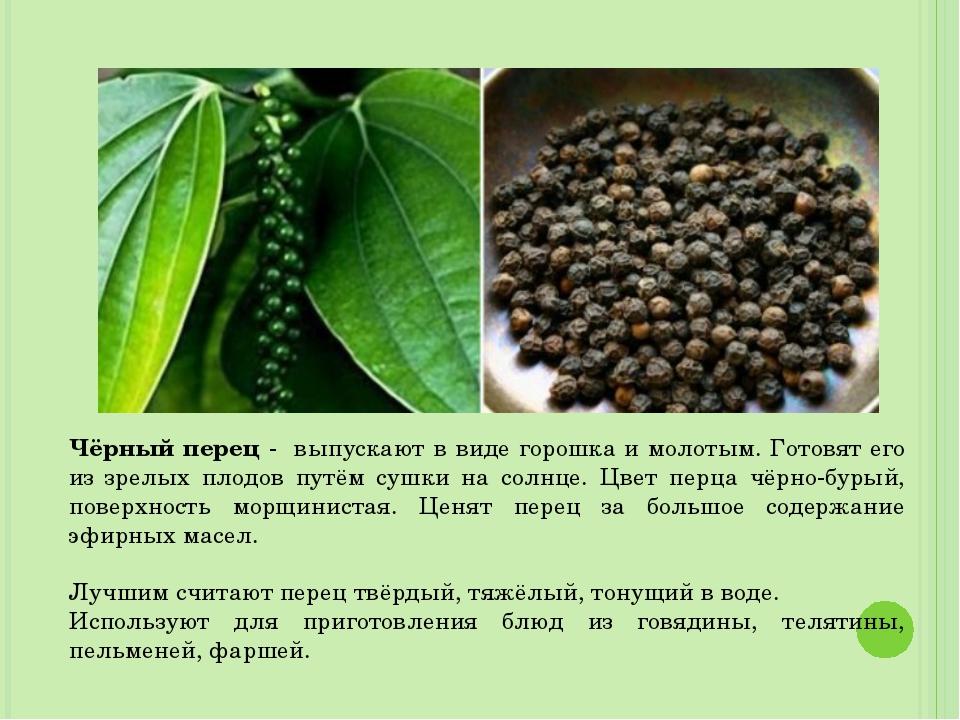 Чёрный перец - выпускают в виде горошка и молотым. Готовят его из зрелых плод...