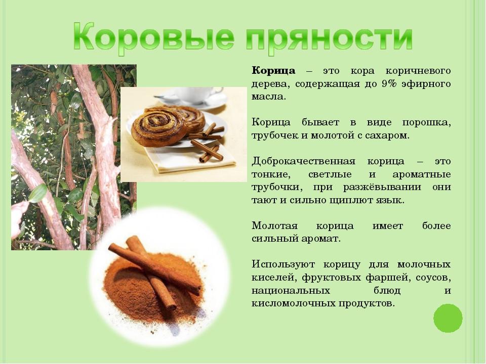 Корица – это кора коричневого дерева, содержащая до 9% эфирного масла. Корица...