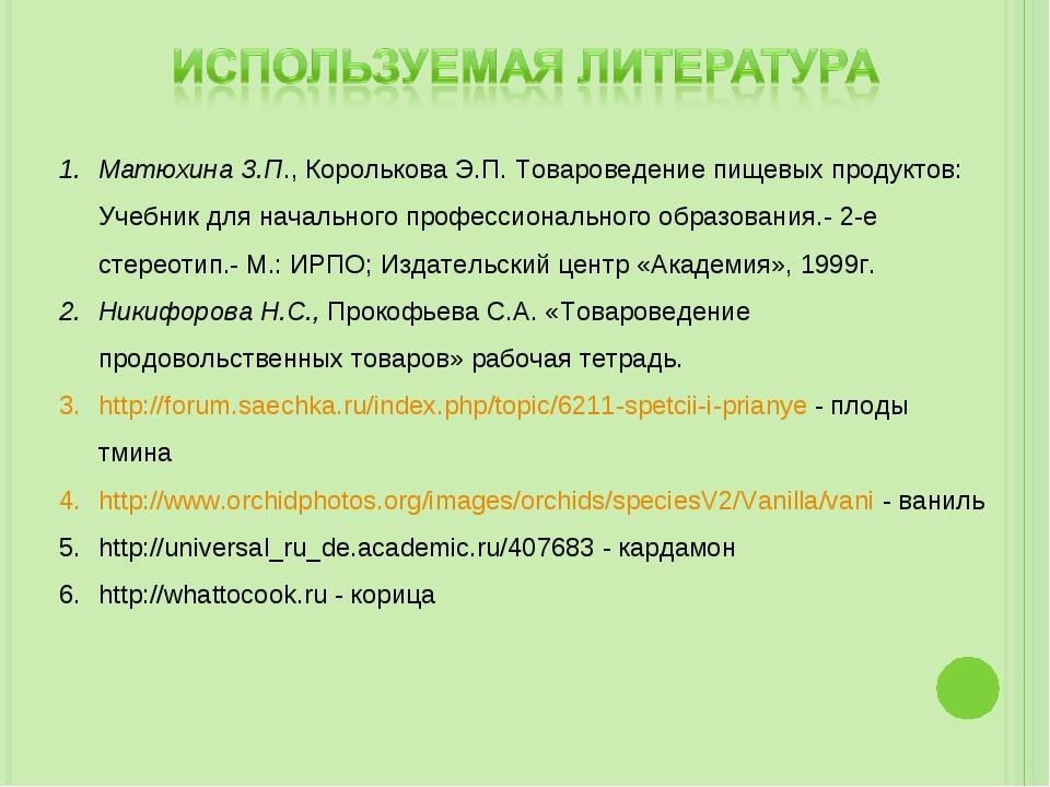 Матюхина З.П., Королькова Э.П. Товароведение пищевых продуктов: Учебник для н...