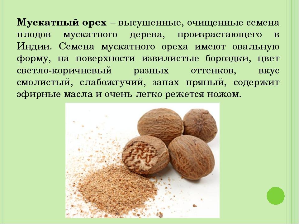 Мускатный орех – высушенные, очищенные семена плодов мускатного дерева, произ...