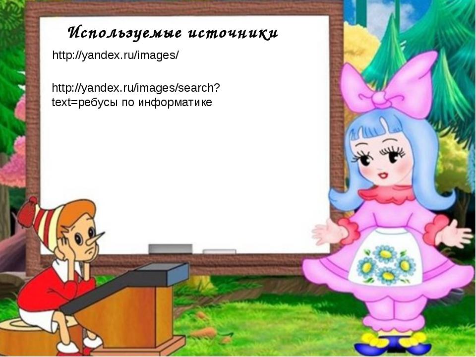 http://yandex.ru/images/ Используемые источники http://yandex.ru/images/searc...