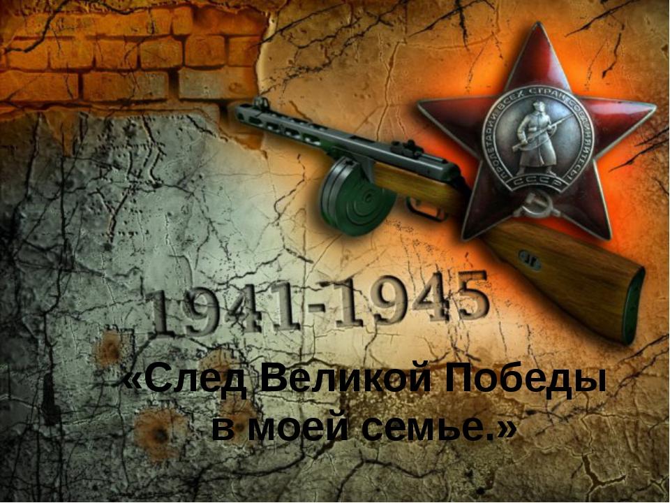 «След Великой Победы в моей семье.»