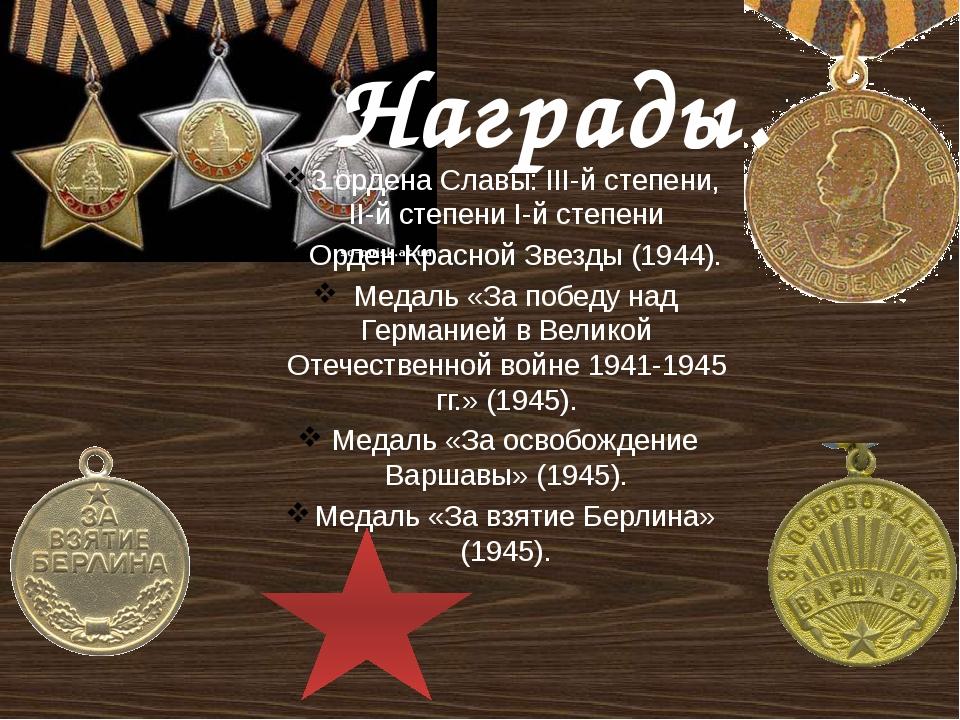 Награды. 3 ордена Славы: III-й степени, II-й степени I-й степени Орден Красн...