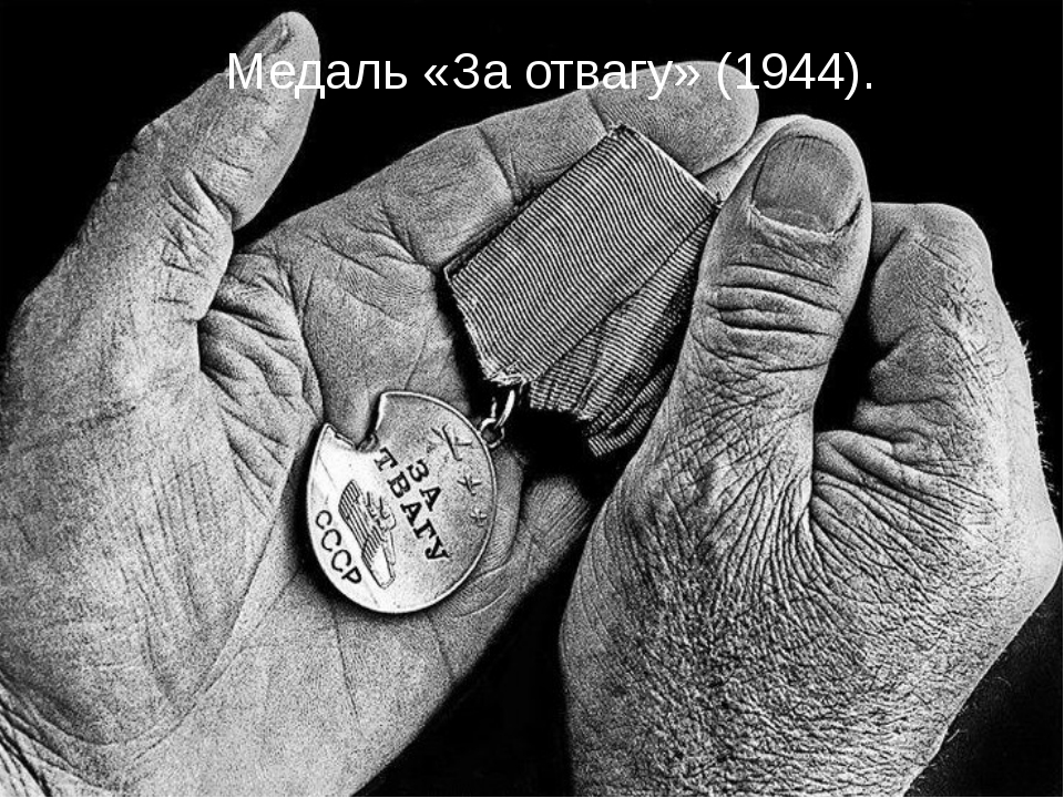 Медаль «За отвагу» (1944).