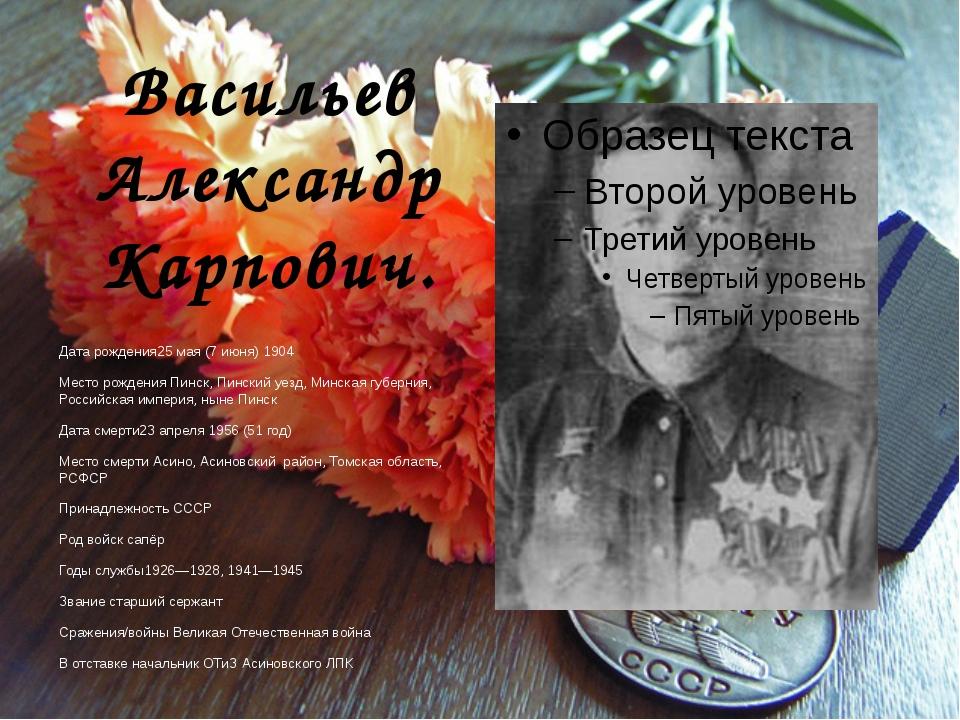 Васильев Александр Карпович. Дата рождения25 мая (7 июня) 1904 Месторождения...