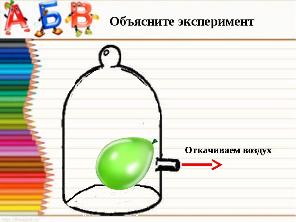 Объясните эксперимент Откачиваем воздух
