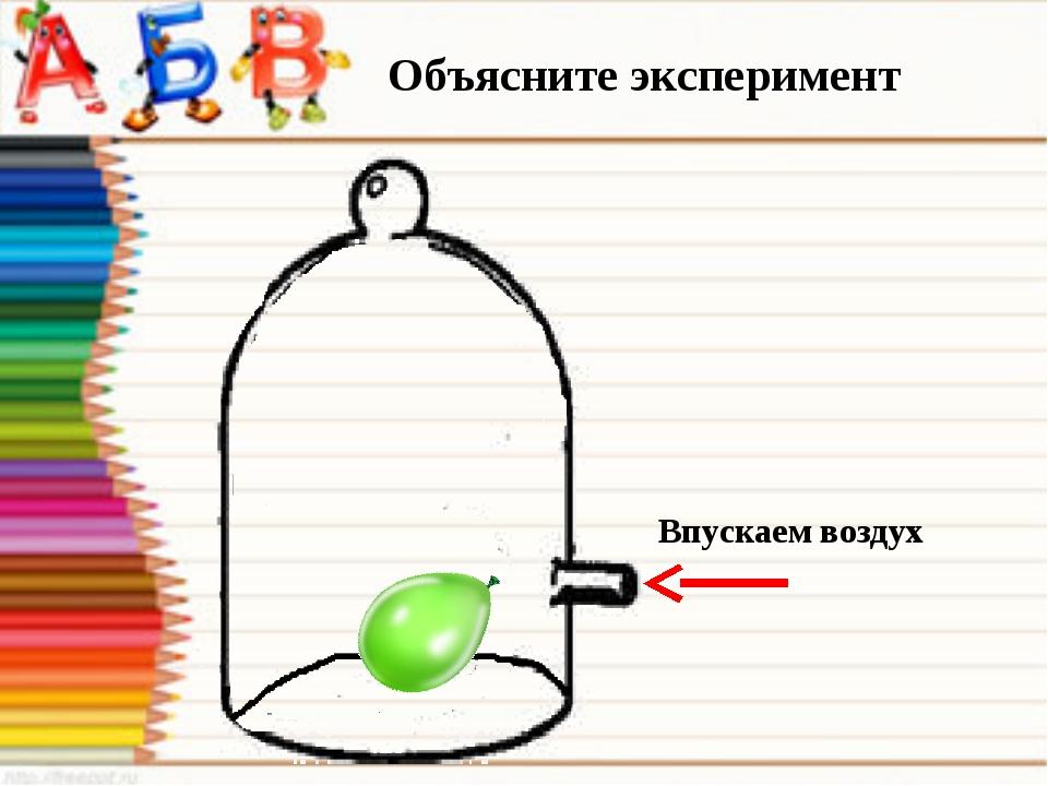 Объясните эксперимент Впускаем воздух
