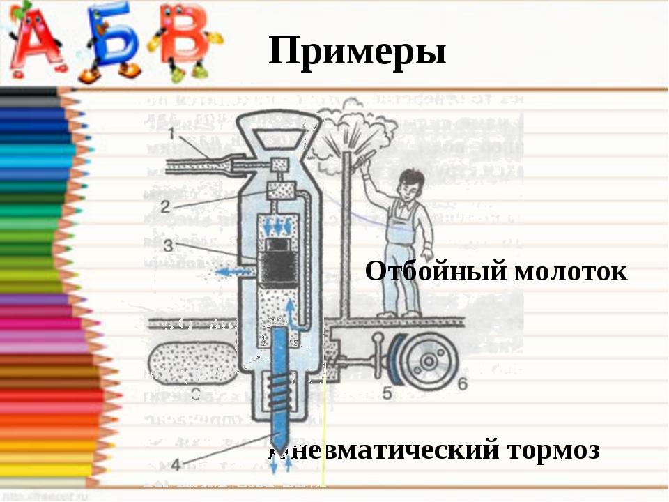 Примеры Пневматический тормоз Отбойный молоток