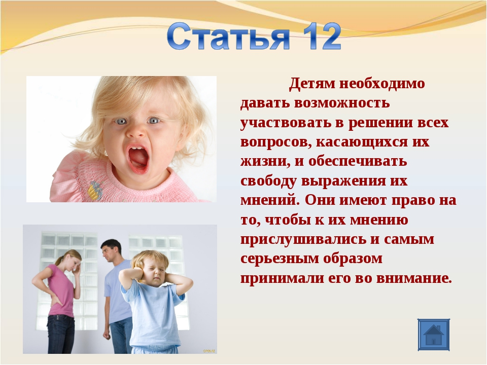 Детям необходимо давать возможность участвовать в решении всех вопросов, кас...
