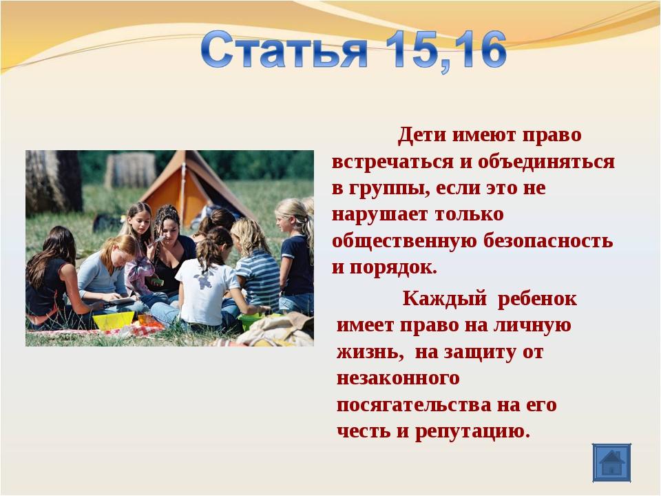 Дети имеют право встречаться и объединяться в группы, если это не нарушает т...