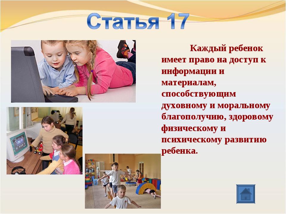 Каждый ребенок имеет право на доступ к информации и материалам, способствующ...