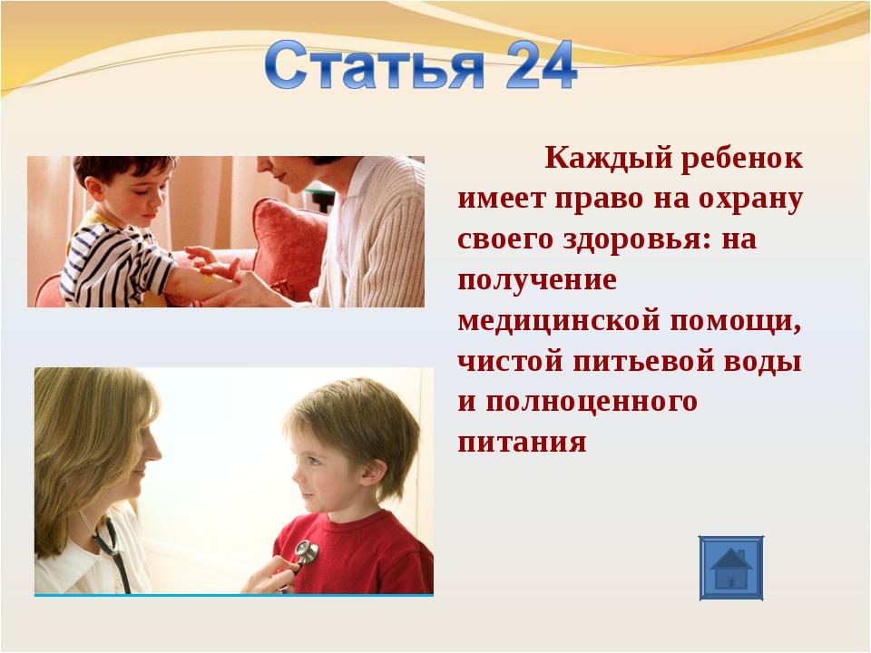 Каждый ребенок имеет право на охрану своего здоровья: на получение медицинск...