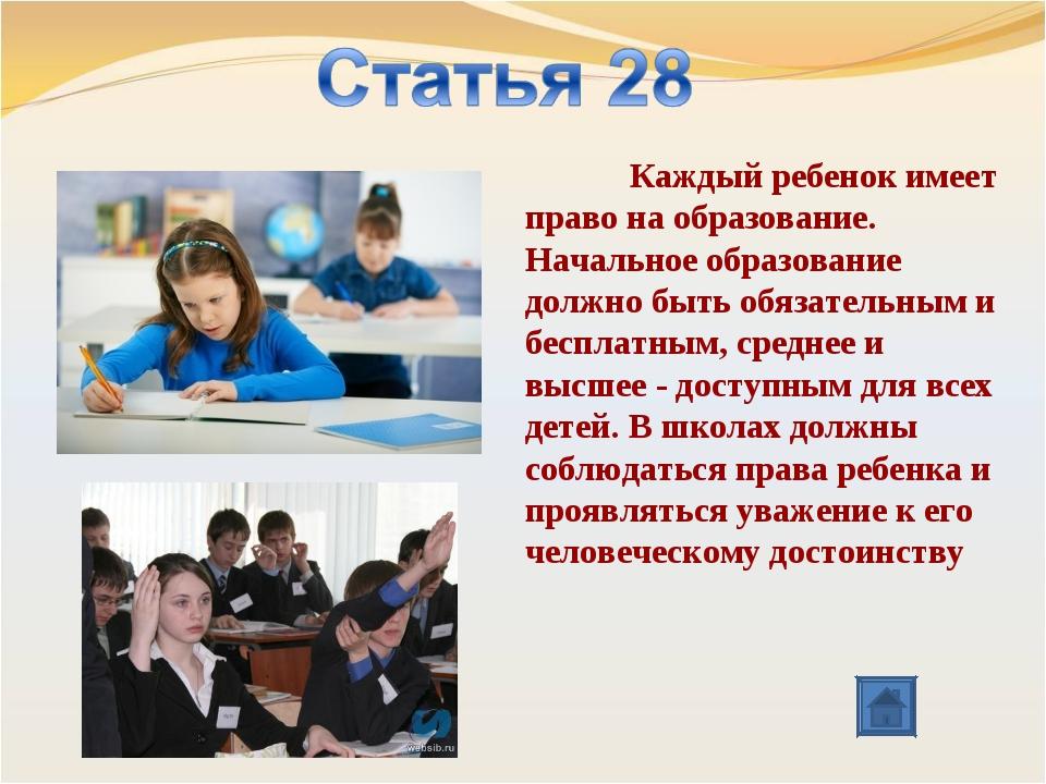 Каждый ребенок имеет право на образование. Начальное образование должно быть...
