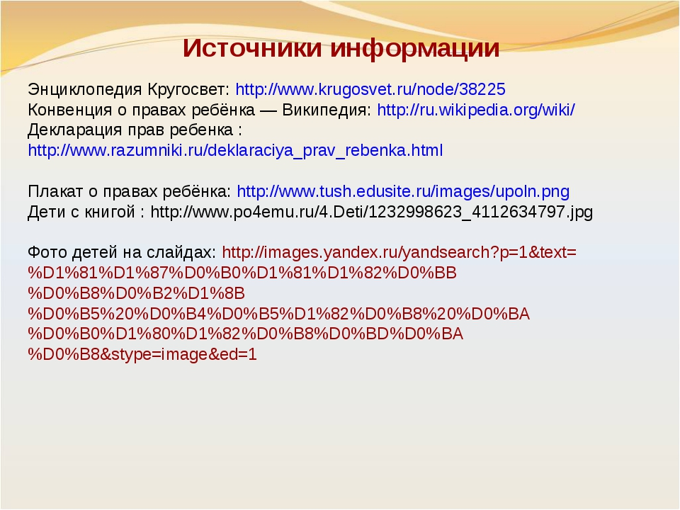 Источники информации Энциклопедия Кругосвет: http://www.krugosvet.ru/node/382...
