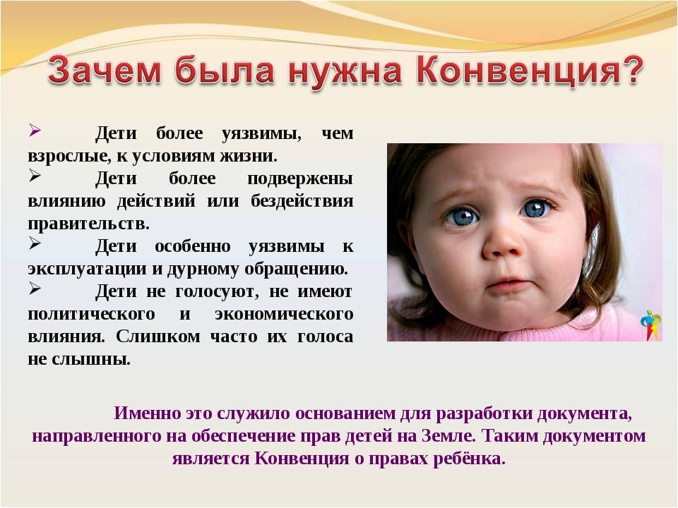 Дети более уязвимы, чем взрослые, к условиям жизни. Дети более подвержены в...
