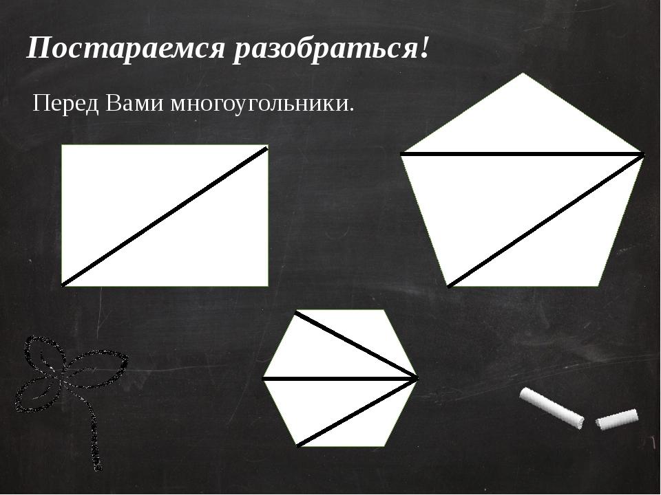 Постараемся разобраться! Перед Вами многоугольники.