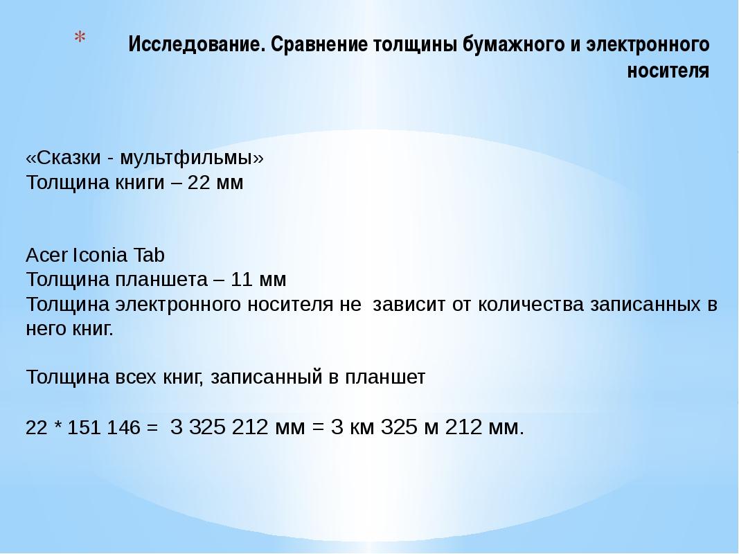 Исследование. Сравнение толщины бумажного и электронного носителя «Сказки - м...
