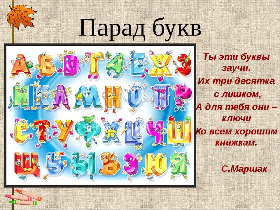 Парад букв Ты эти буквы заучи. Их три десятка с лишком, А для тебя они – ключ...
