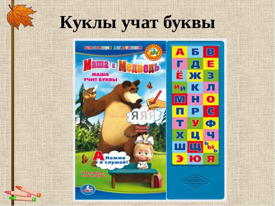 Куклы учат буквы
