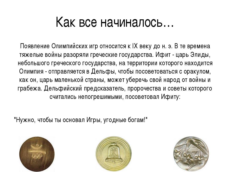 Как все начиналось… Появление Олимпийских игр относится к IX веку до н. э. В...