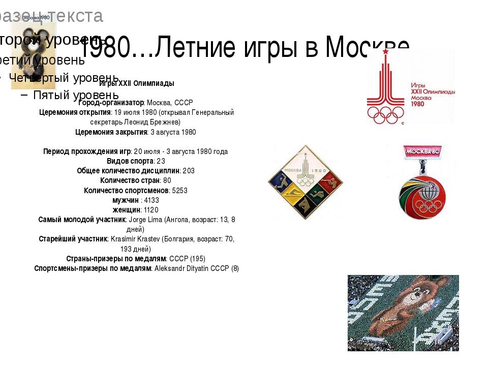 1980…Летние игры в Москве Игры XXII Олимпиады Город-организатор: Москва, СССР...