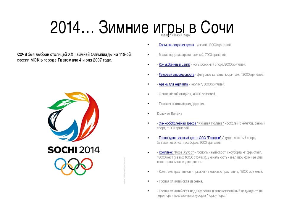 2014… Зимние игры в Сочи Сочибыл выбран cтолицей XXII зимней Олимпиады на 11...