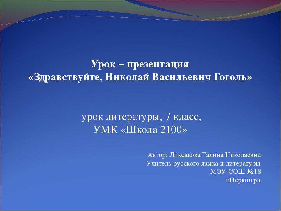 Урок – презентация «Здравствуйте, Николай Васильевич Гоголь»   урок литера...