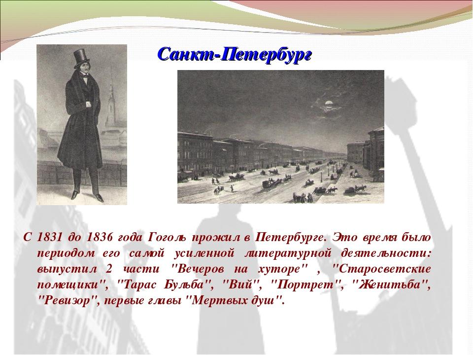 Санкт-Петербург С 1831 до 1836 года Гоголь прожил в Петербурге. Это время был...