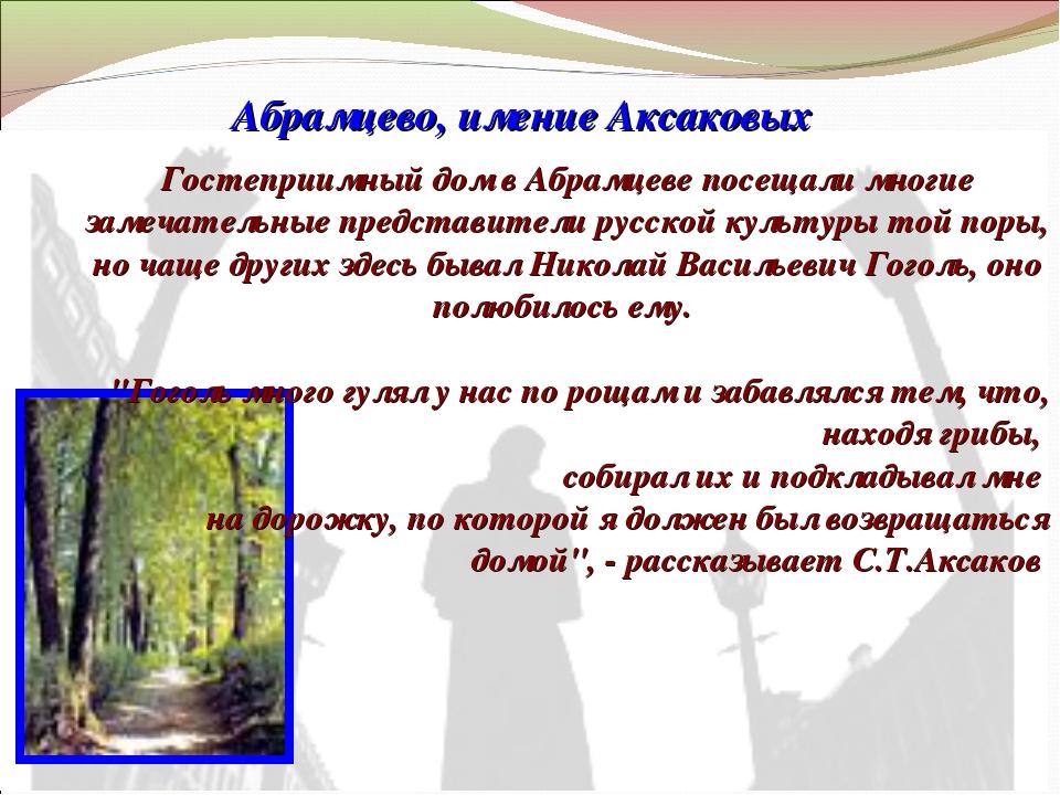 Абрамцево, имение Аксаковых Гостеприимный дом в Абрамцеве посещали многие зам...