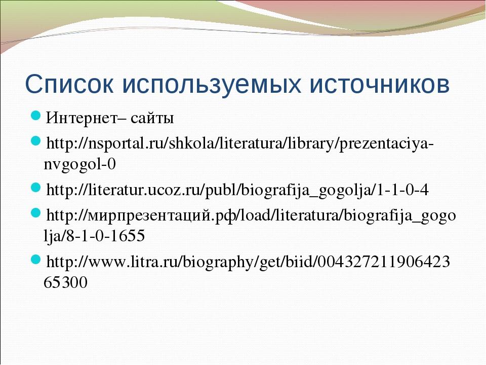 Список используемых источников Интернет– сайты http://nsportal.ru/shkola/lite...