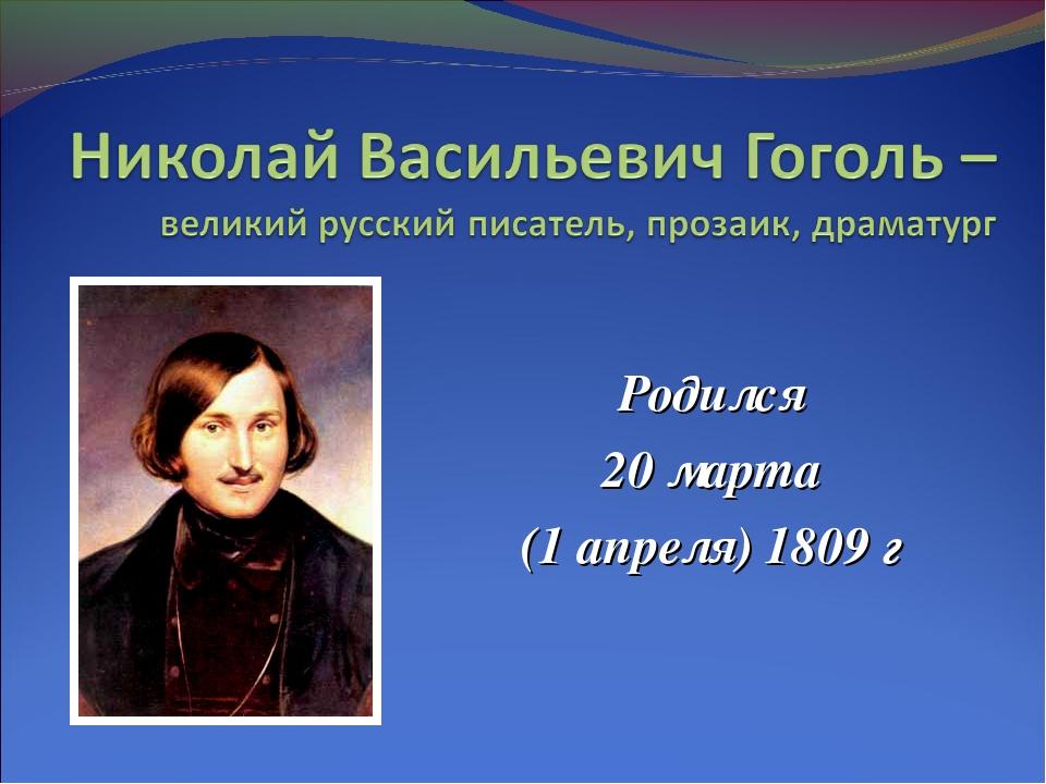 Родился 20 марта (1 апреля) 1809 г
