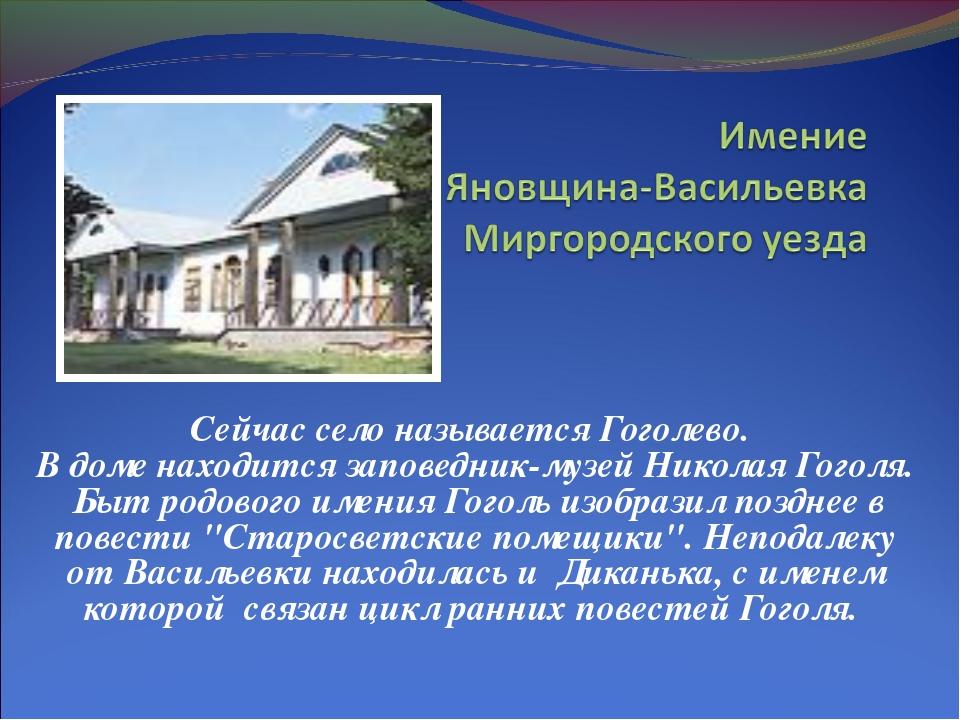 Сейчас село называется Гоголево. В доме находится заповедник-музей Николая Го...
