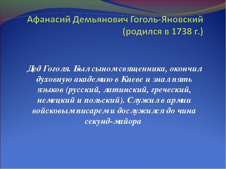 Дед Гоголя. Был сыном священника, окончил духовную академию в Киеве и знал пя...