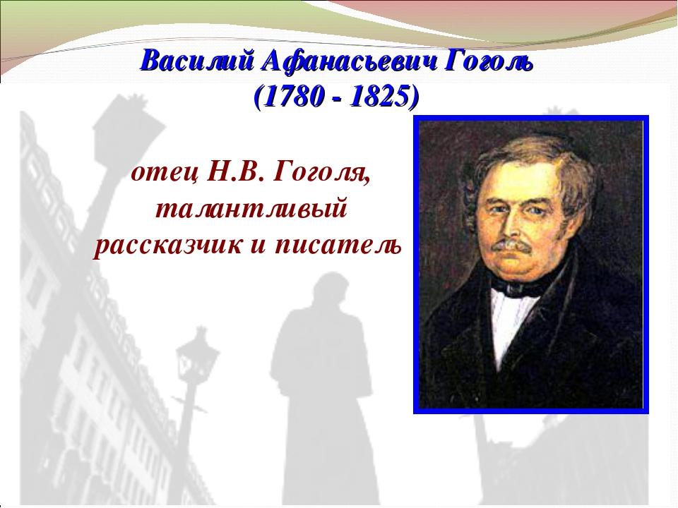 Василий Афанасьевич Гоголь (1780 - 1825) отец Н.В. Гоголя, талантливый расска...