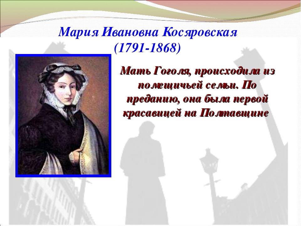 Мария Ивановна Косяровская (1791-1868) Мать Гоголя, происходила из помещичье...