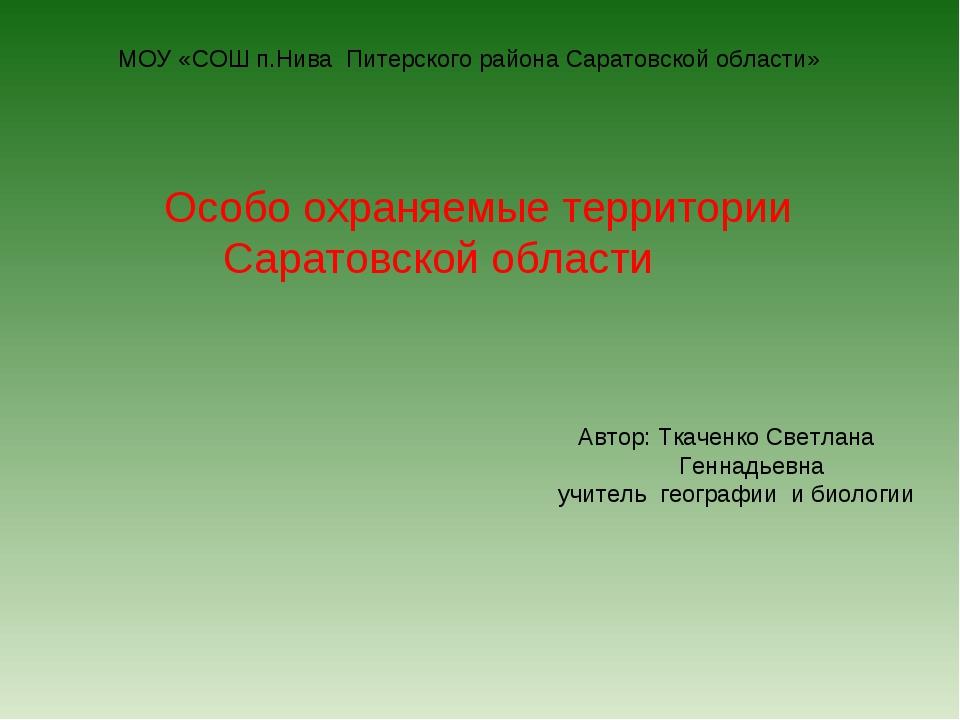Автор: Ткаченко Светлана Геннадьевна учитель географии и биологии Особо охра...