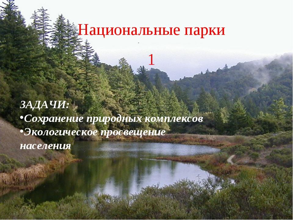 Национальные парки 1 ЗАДАЧИ: Сохранение природных комплексов Экологическое пр...