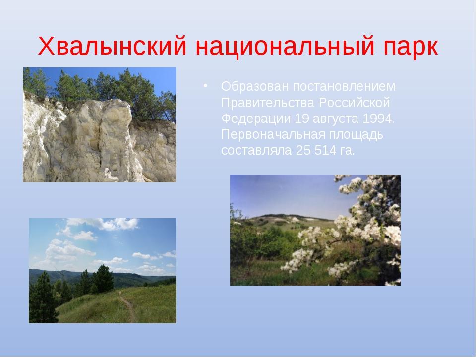 Хвалынский национальный парк Образован постановлением Правительства Российско...