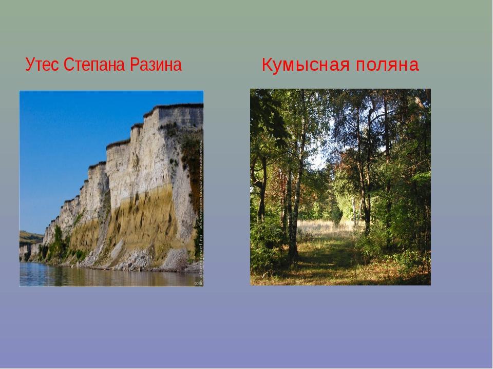 Утес Степана Разина Кумысная поляна