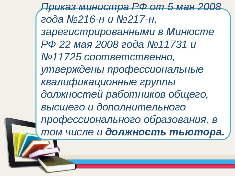 Приказ министра РФ от 5 мая 2008 года №216-н и №217-н, зарегистрированными в...