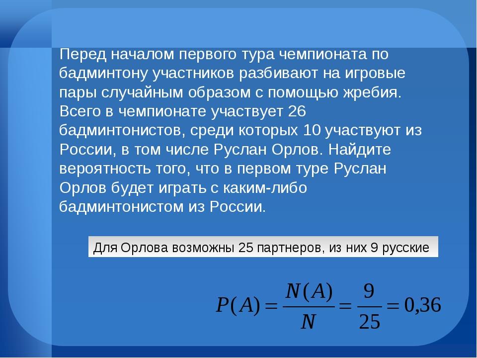 Для Орлова возможны 25 партнеров, из них 9 русские Перед началом первого тура...