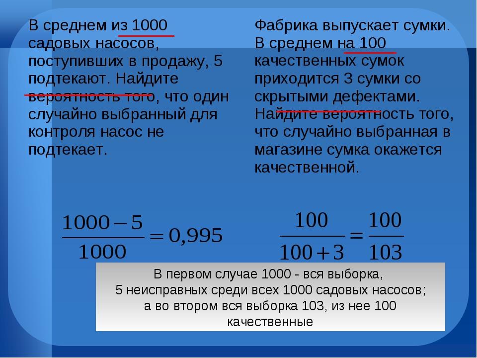 В первом случае 1000 - вся выборка, 5 неисправных среди всех 1000 садовых нас...