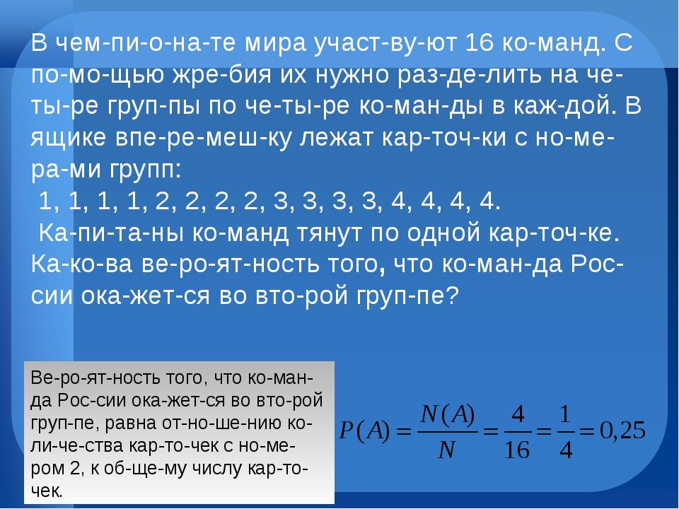 Вероятность того, что команда России окажется во второй группе, рав...