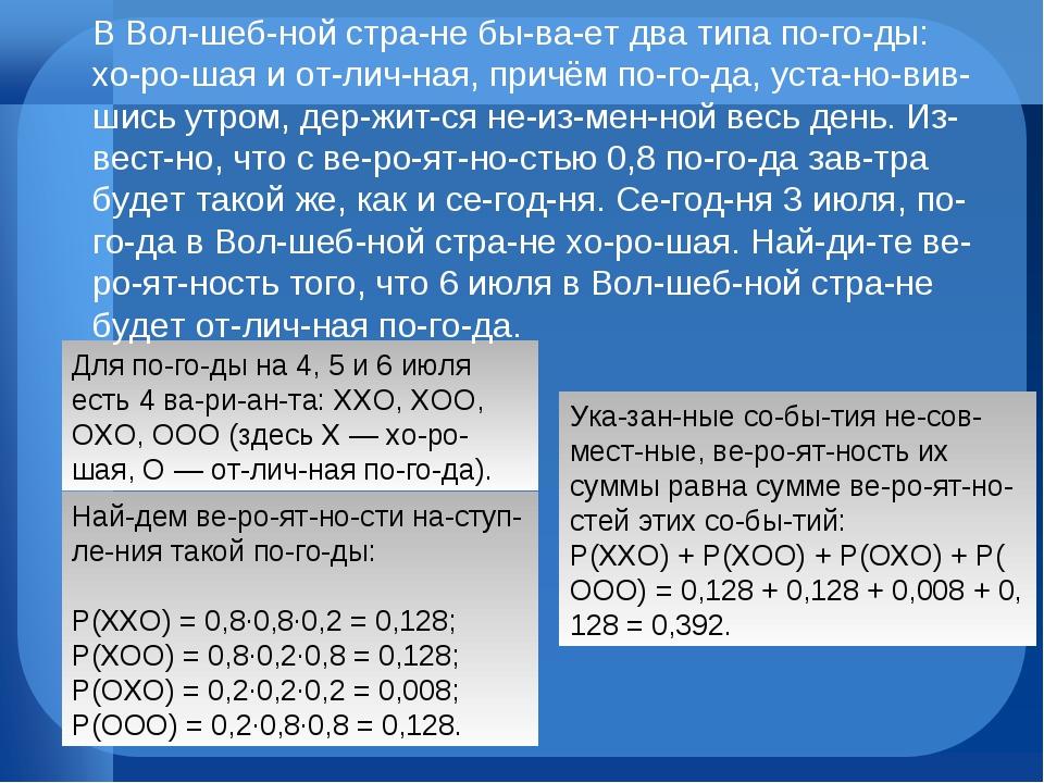Для погоды на 4, 5 и 6 июля есть 4 варианта: ХХО, ХОО, ОХО, ООО (здесь Х...